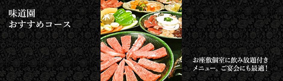 神戸元町の焼肉なら味道園 おすすめコースメニュー