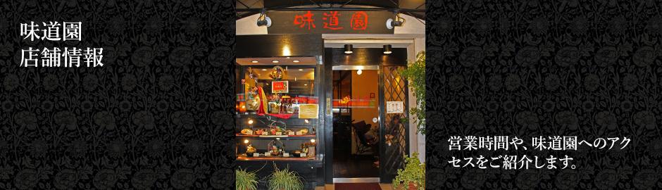 神戸元町の焼肉なら味道園 営業時間、アクセスのご案内
