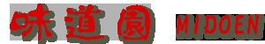 神戸元町の焼肉なら味道園 ロゴ